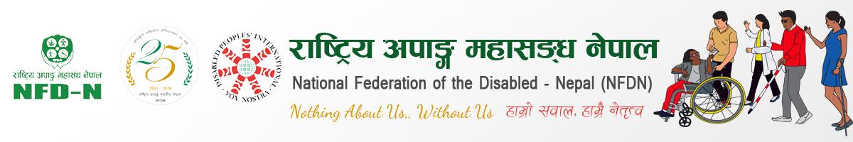 राष्ट्रिय अपाङ्ग महासंघ नेपाल लोगो
